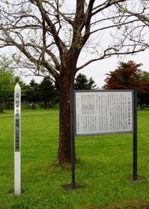 [1]江別発祥の地碑