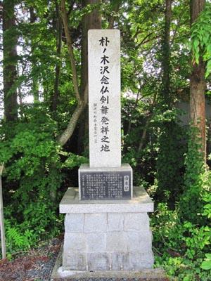朴ノ木沢念仏剣舞発祥の地 碑