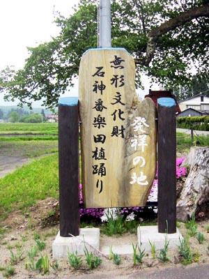 石神番楽田植踊り発祥の地 碑