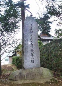 三本柳さんさ踊発祥の地碑