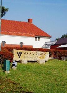 神戸ワイン発祥の地碑