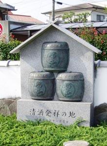清酒発祥の地碑