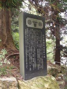 仙台藩御用酒発祥の地碑