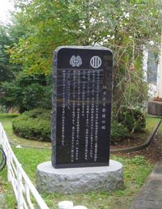 仙台みそ発祥の地碑