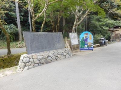 紫葉漬と大原女の発祥の地 碑