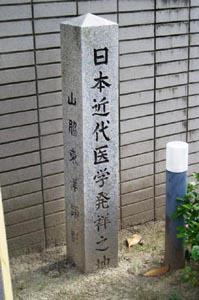 日本近代医学発祥之地碑