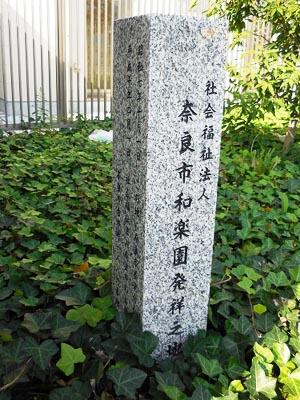 奈良市和楽園発祥之地碑