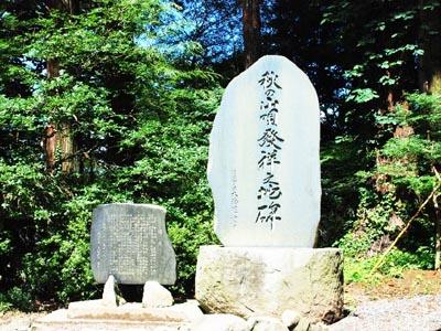 秋の山唄発祥之地碑