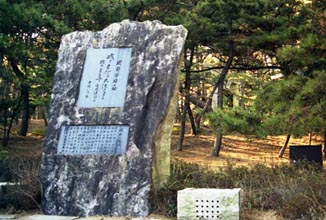 磯節発祥の地碑