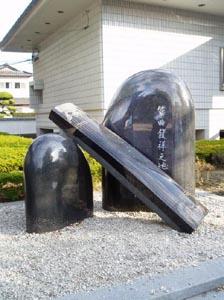 箏曲発祥之地碑