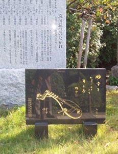筑前琵琶発祥碑