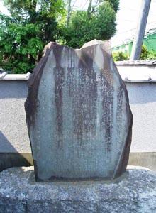 観音山慈眼院発祥の由来碑