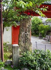 日本最初庚申尊碑