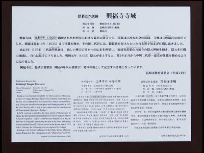 興福寺 説明板