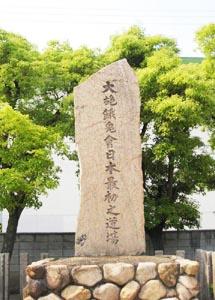 大施餓鬼会日本最初之道場碑