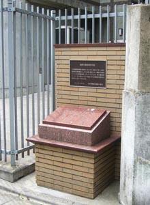 滝野川教会発祥の地碑
