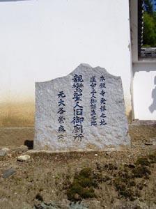 本願寺発祥之地碑