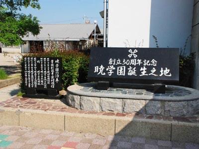 暁学園誕生之地碑