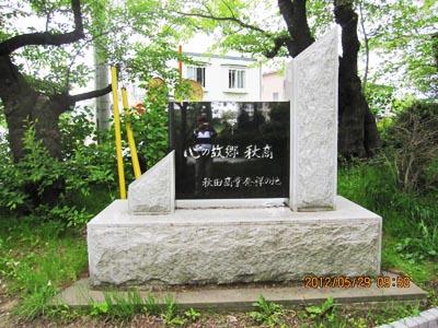 秋田商業発祥の地 碑