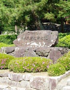 佛教大学建学之地碑