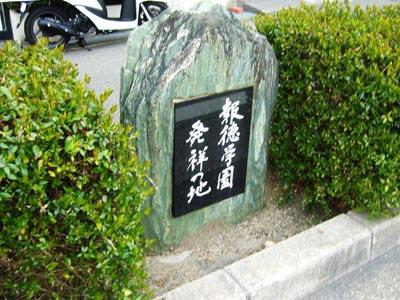 報徳学園発祥の地碑