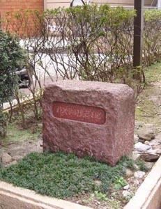朴沢学園発祥之地碑