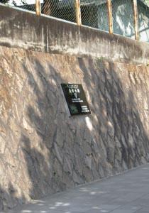 兵庫県立盲学校発祥の碑