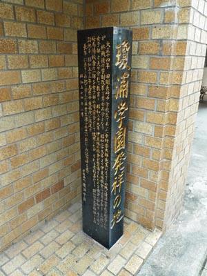 瓊浦学園発祥の地 碑