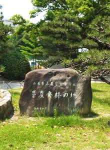 県農発祥の地碑