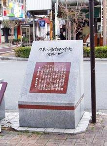 日本の近代的小学校発祥の地碑