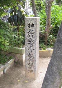 神戸市立盲学校発祥の地碑