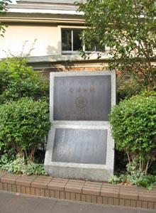 兵庫県立第二神戸工業学校発祥の地碑