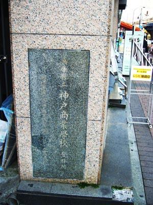 神戸商業学校発祥地 碑