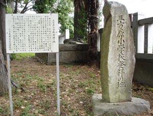 三方原小学校発祥の地碑