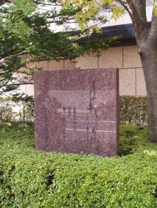 盛岡中学校濫觴の地碑