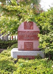 盛岡白百合学園生誕の地碑