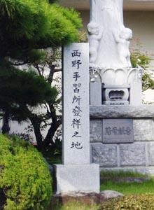 元古井発祥之地碑