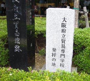 大阪府立貿易専門学校発祥の地碑