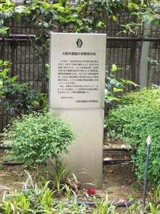 大阪外国語大学発祥の地碑