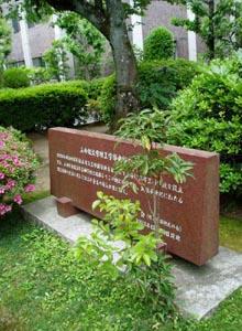 立命館大学理工学部発祥の地碑