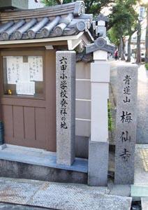 六甲小学校発祥の地碑