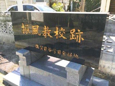 佐賀龍谷学園発祥地碑