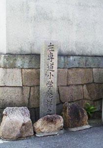 左専道小学発祥之地碑