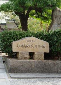 天王寺高等学校開校の地碑