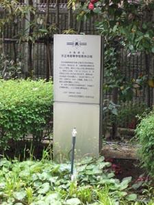 天王寺高等学校発祥の地碑