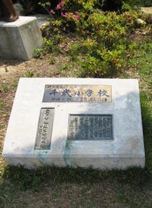 千歳小学校発祥の地碑