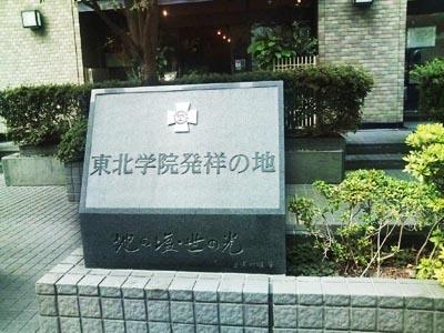 東北学院発祥の地 碑