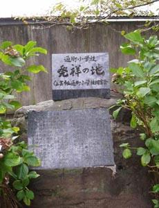 通町小学校発祥の地碑