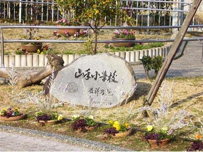 山手小学校発祥の地碑