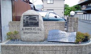 立命館草創の地碑